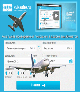 aviasales.ru  Сайт nano.aviasales.ru