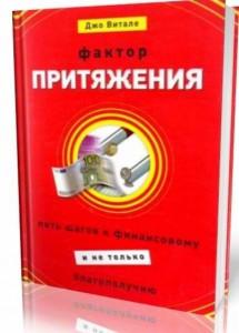 faktor prityazheniya 215x300 Что стоит почитать