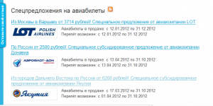 nano.aviasales.ru 31 300x150 Сайт nano.aviasales.ru