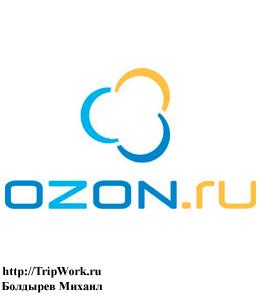 ozon Интернет магазин Ozon