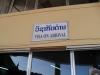 thumbs go to laos 11 Едем в Лаос за тайской визой
