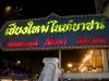 thumbs night bazaar 19 Воскресный рынок и ночной базар в Чиангмае