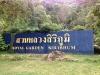 thumbs royal garden siribhum 18 Национальный парк Дойинтханон или путешествие к самой высокой точке Таиланда